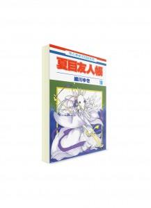 Natsume's Book of Friends / Тетрадь дружбы Нацумэ (10) ― Манга на японском языке