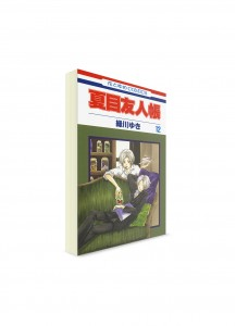 Natsume's Book of Friends / Тетрадь дружбы Нацумэ (12) ― Манга на японском языке