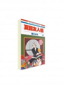 Natsume's Book of Friends / Тетрадь дружбы Нацумэ (14) ― Манга на японском языке