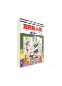 Natsume's Book of Friends / Тетрадь дружбы Нацумэ (18) ― Манга на японском языке