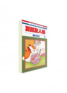Natsume's Book of Friends / Тетрадь дружбы Нацумэ (19) ― Манга на японском языке