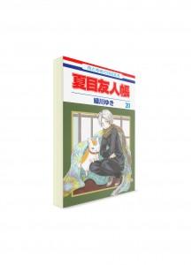 Natsume's Book of Friends / Тетрадь дружбы Нацумэ (20) ― Манга на японском языке