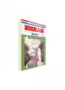Natsume's Book of Friends / Тетрадь дружбы Нацумэ (21) ― Манга на японском языке