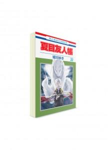 Natsume's Book of Friends / Тетрадь дружбы Нацумэ (22) ― Манга на японском языке