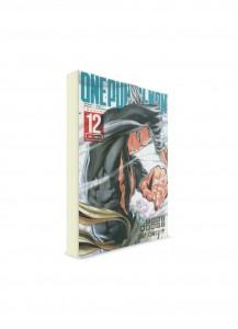 One-Punch Man / Ванпанчмен (12) ― Манга на японском языке