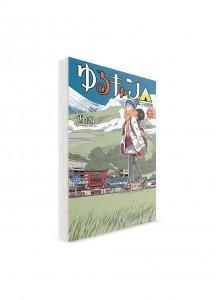 Лагерь на свежем воздухе / ゆるキャン△ (07) —Манга на японском—