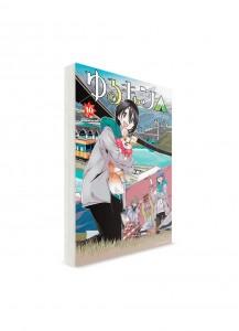 Лагерь на свежем воздухе / ゆるキャン△ (10) —Манга на японском—