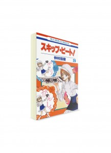 Skip Beat! / Не сдавайся! (20) ― Манга на японском языке