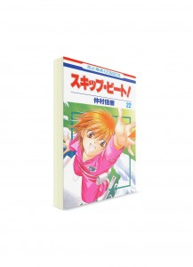 Skip Beat! / Не сдавайся! (22) ― Манга на японском языке