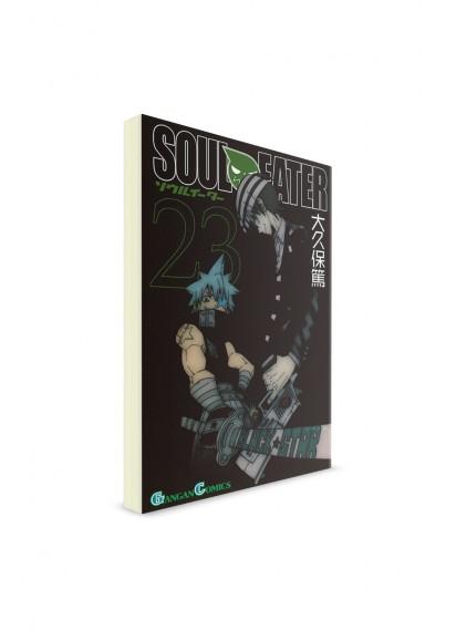 Пожиратель душ / Soul Eater (23) —Манга на японском—