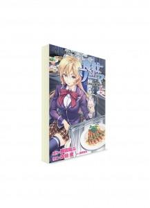Food Wars!: Shokugeki no Soma / В поисках божественного рецепта (02) ― Манга на японском языке