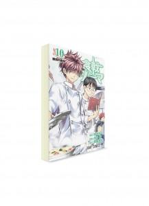Food Wars!: Shokugeki no Soma / В поисках божественного рецепта (10) ― Манга на японском языке