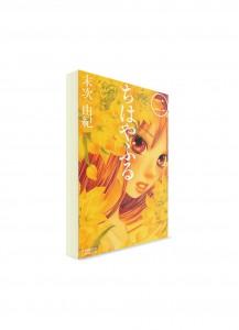 Chihayafuru / Яркая Тихая (02) ― Манга на японском языке