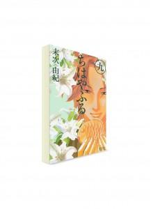 Chihayafuru / Яркая Тихая (09) ― Манга на японском языке