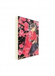 Chihayafuru / Яркая Тихая (12) ― Манга на японском языке