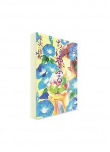 Chihayafuru / Яркая Тихая (25) ― Манга на японском языке