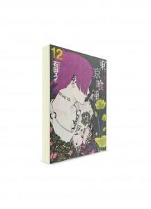 Tokyo Ghoul / Токийский гуль (12) ― Манга на японском языке