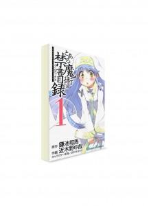 A Certain Magical Index / Индекс Волшебства (01) ― Манга на японском языке
