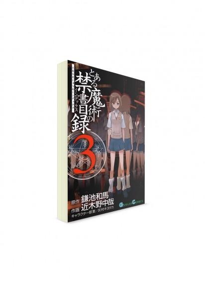 A Certain Magical Index / Индекс Волшебства (03) ― Манга на японском языке