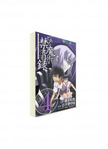 A Certain Magical Index / Индекс Волшебства (04) ― Манга на японском языке