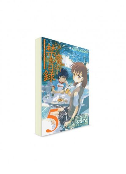 A Certain Magical Index / Индекс Волшебства (05) ― Манга на японском языке