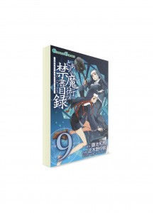 A Certain Magical Index / Индекс Волшебства (09) ― Манга на японском языке