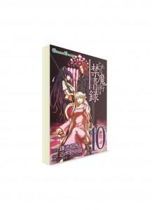 A Certain Magical Index / Индекс Волшебства (10) ― Манга на японском языке