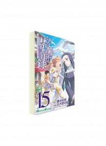 A Certain Magical Index / Индекс Волшебства (15) ― Манга на японском языке