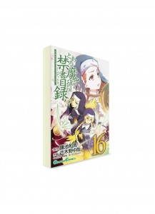 A Certain Magical Index / Индекс Волшебства (16) ― Манга на японском языке