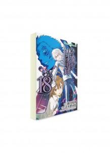 A Certain Magical Index / Индекс Волшебства (18) ― Манга на японском языке
