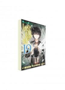 A Certain Magical Index / Индекс Волшебства (19) ― Манга на японском языке