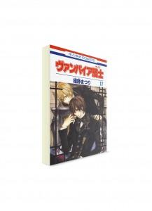 Vampire Knight / Рыцарь-Вампир (17) ― Манга на японском языке