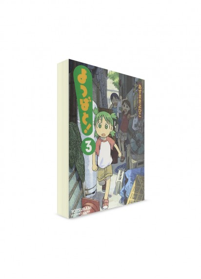 Yotsuba &! / Ёцуба и! (03) ― Манга на японском языке