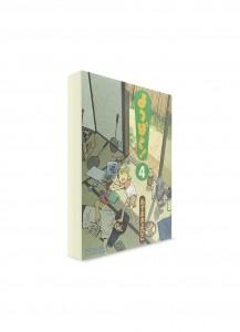 Yotsuba &! / Ёцуба и! (04) ― Манга на японском языке