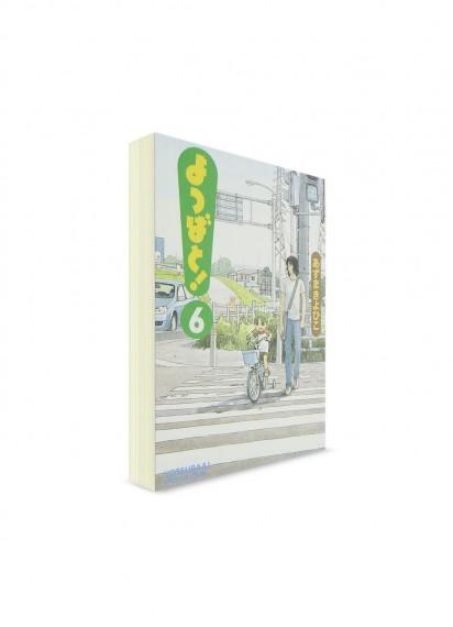 Yotsuba &! / Ёцуба и! (06) ― Манга на японском языке