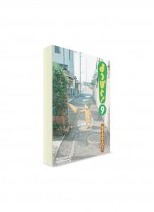Yotsuba &! / Ёцуба и! (09) ― Манга на японском языке