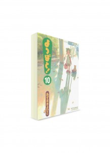Yotsuba &! / Ёцуба и! (10) ― Манга на японском языке