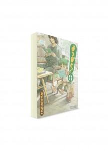 Yotsuba &! / Ёцуба и! (11) ― Манга на японском языке