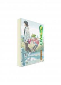 Yotsuba &! / Ёцуба и! (13) ― Манга на японском языке