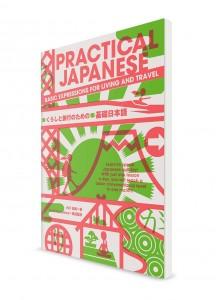 Практический японский язык. Часть 1. Основы для жизни и путешествий