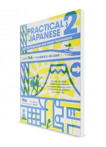 Практический японский язык. Часть 2. Грамматика и полезные выражения на уровне N4