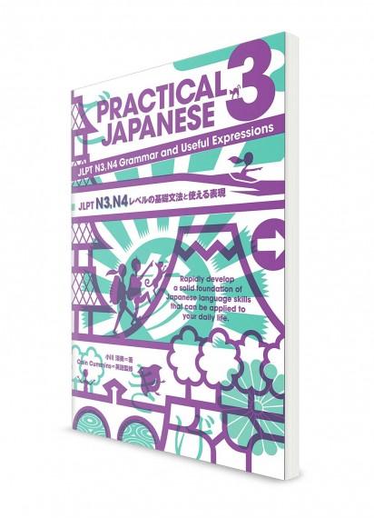 Практический японский язык. Часть 3. Грамматика и полезные выражения на уровне N4-N3