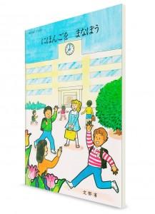 Nihongo-wo Manabō ― Учебник японского языка для детей. Часть 1