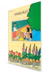 Nihongo-wo Manabō ― Учебник японского языка для детей. Часть 2