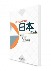 А вы знали? Факты о Японии. Изучаем и беседуем о ситуации в Японии