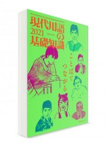 Справочник современной лексики японского языка – 2021
