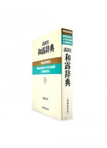 Японско-русский словарь от Коданся