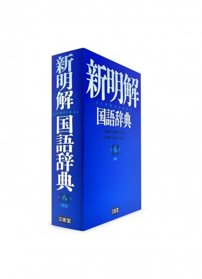 Shinmeikai ― Толковый словарь японского языка [8-е изд.]