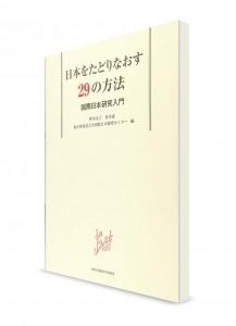 29 способов постичь Японию ― Введение в международные исследования Японии