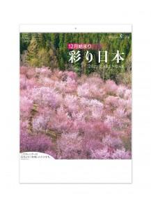 Японский настенный календарь на 2021 год (начиная с 12.2020) от Sobisha – Пейзажи Японии / SB-041 [54×38см]
